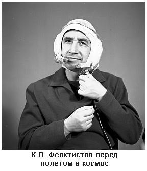 фото константин петрович феоктистов