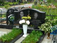 Одинцово лайковское кладбище как перед памятником посыпать мраморной крошкой