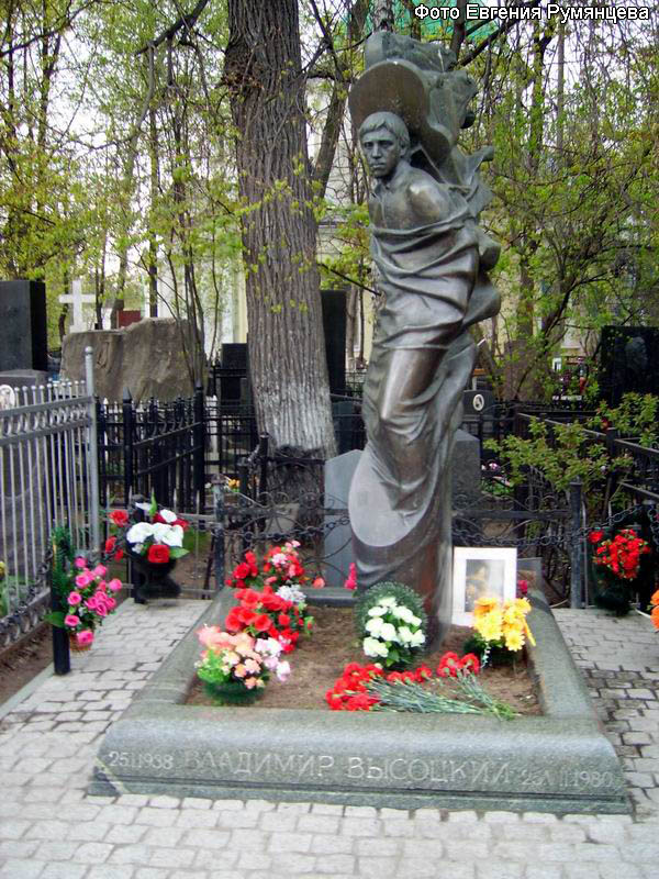 http://sm.evg-rumjantsev.ru/img/vysotskij-grave.jpg
