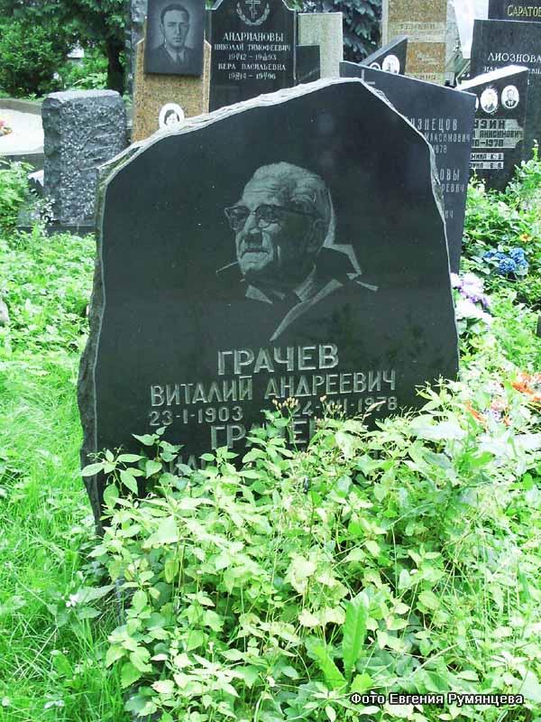 г. Москва, Донское кладбище (уч. № 3), Захоронение урны с прахом В.А. Грачёва (июль 2010 года)