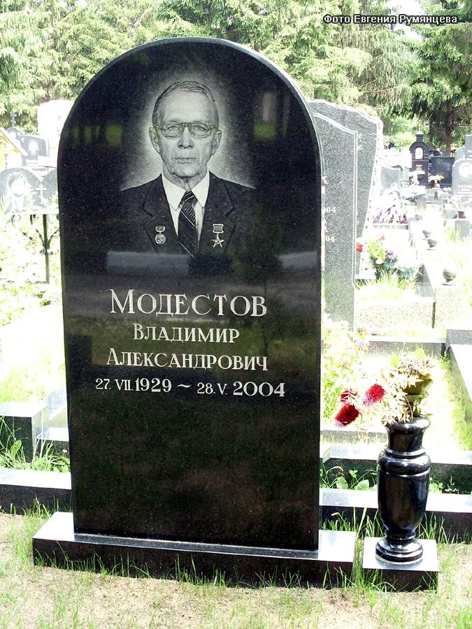 Николо-Архангельское кладбище,