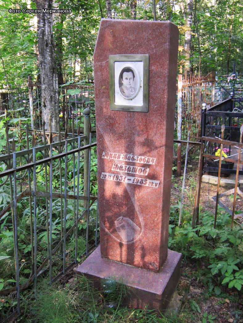 Кладбище в лобне цены на памятники тверь ангеле брянск