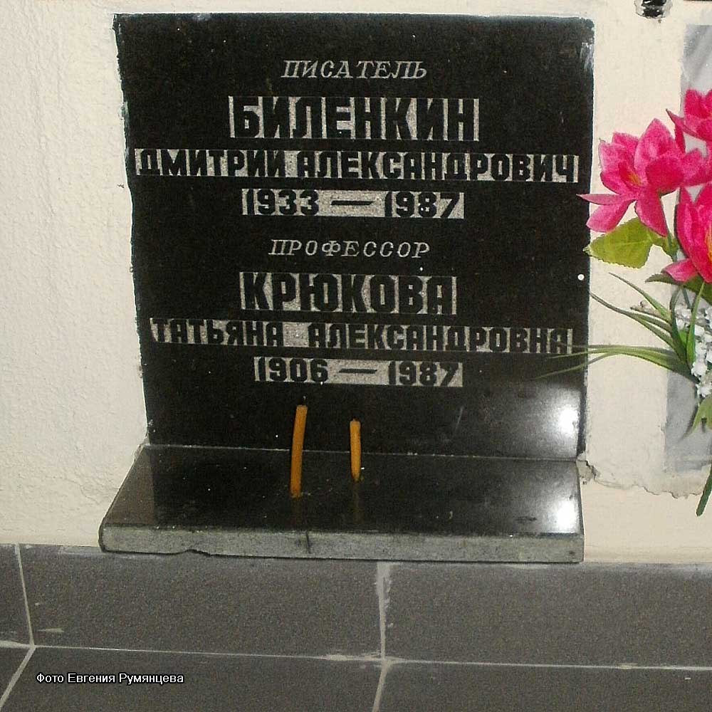 Ваганьковский колумбарий изготовление памятников калининград заславль