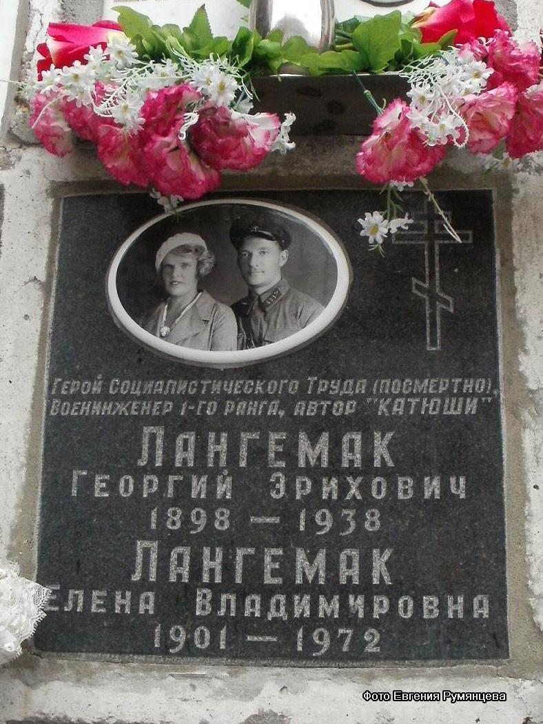 г. Москва, Донское кладбище (колумбарий № 21). Мемориальная доска в память о Г.Э. Лангемаке на месте захоронения праха его вдовы Е.В. Лангемак (апрель 2012 года)