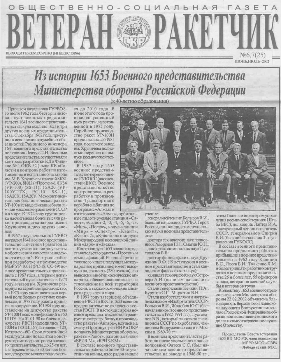 :: Космический мемориал :: Из истории 1653-го ВП МО РФ ::
