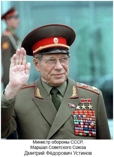 Космический мемориал :: Д.Ф. Устинов