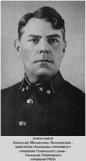Картинки по запросу А.М. Василевский